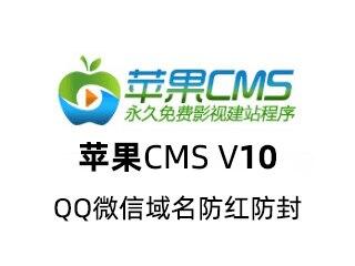 苹果CMS V10 官方开启 QQ微信域名防红防封跳转提示 减小域名误封率插图