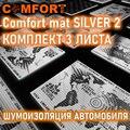 Comfortmat S2,Виброизолятор, комплект 3 листа 500 х 700 см. виброизоляционный материал для автомобиля