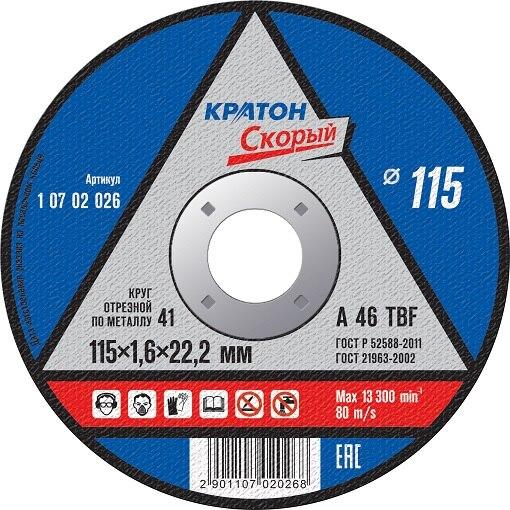 Cutting Circle KRATON 115х1. 6x22 1 07 02 026