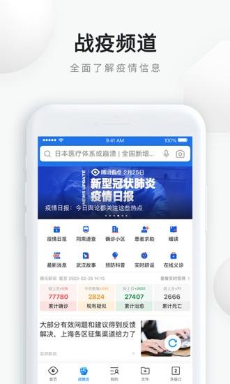 QQ浏览器手机去广告版v10.7.1.7830 精简多项功能