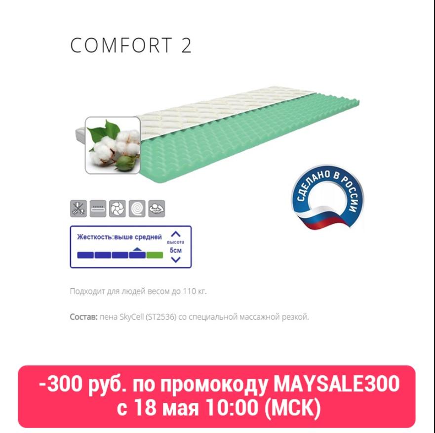 Mattress диванный IQ Sleep Comfort 2, Height = 5 Cm... Delicatex For Bedroom For Living Room, On The Bed Sofa