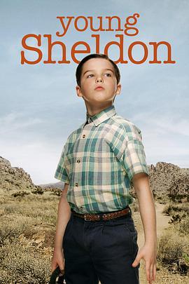 小谢尔顿第四季的海报