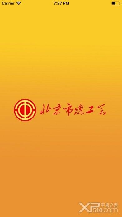北京工会12351