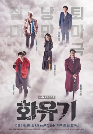 花游记 / A Korean Odyssey