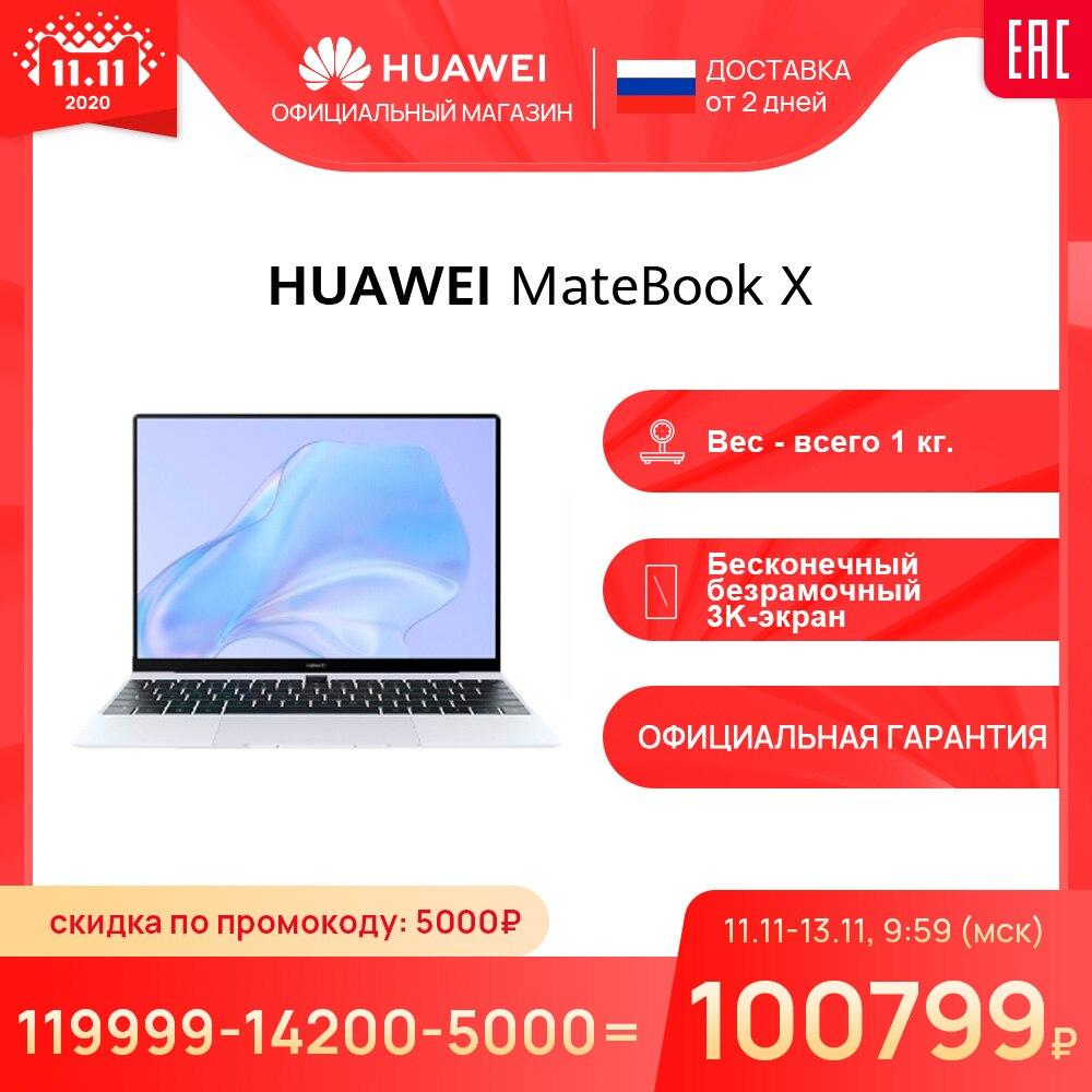 "Ноутбук HUAWEI Matebook X| Бесконечный безрамочный экран 13"" | Intel Core i5 1020U | Вес 1 кг |【Ростест, Доставка от 2 дней】|Ноутбуки| | АлиЭкспресс"