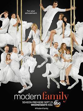 摩登家庭第七季