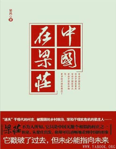 《中国在梁庄》扫描版[PDF]