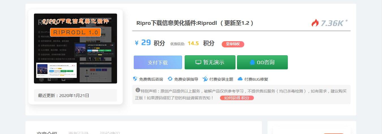 riprodl插件1.0版本下载-ripro主题下载信息美化