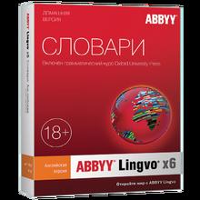 ABBYY Lingvo x6 Английская Домашняя версия. Арт. AL16-01SWU001-0100