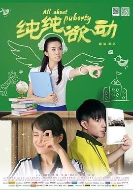 纯纯欲动2013
