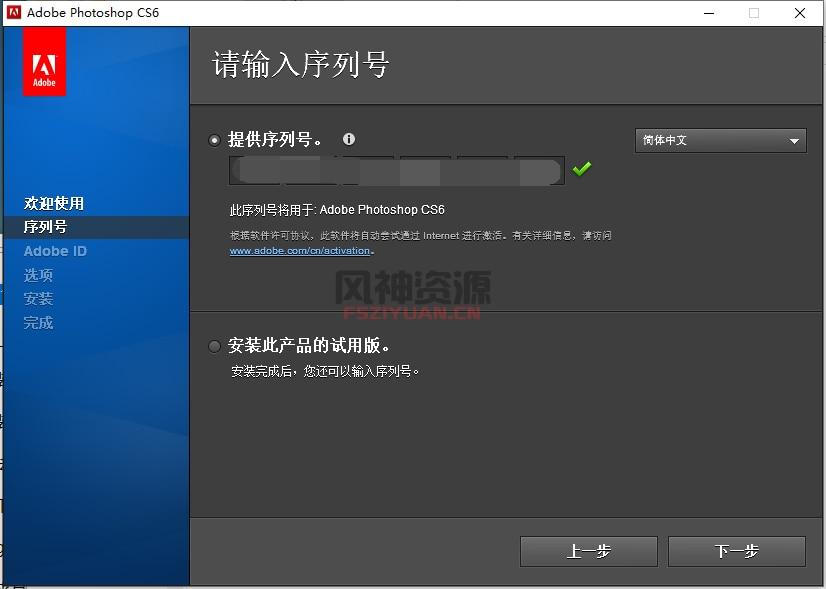 正版Adobe Photoshop CS6 授权激活码序列号