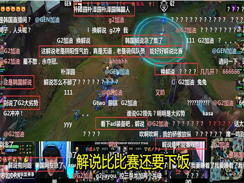 """""""比赛只舔韩国队""""就在今天,S10最""""丢脸""""两个LPL官方解说诞生,管泽元可以改国籍了!插图(3)"""