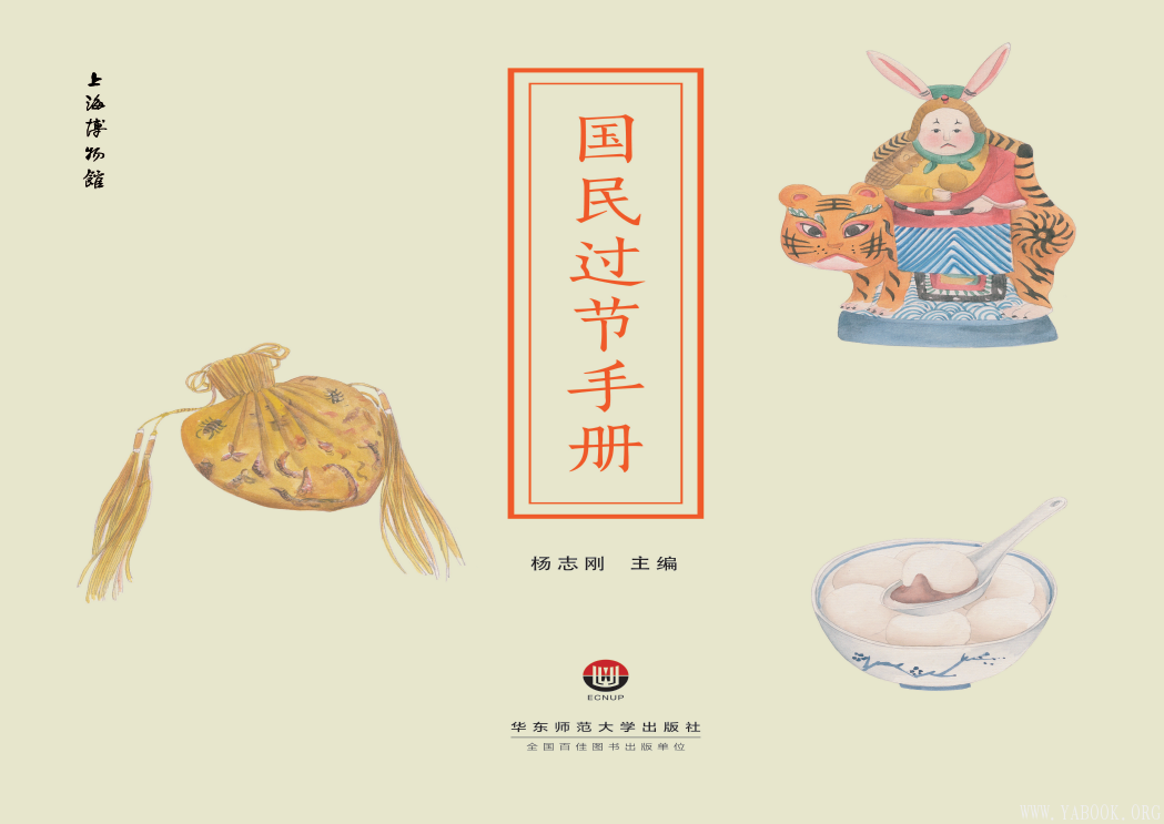 《国民过节手册》杨志刚【文字版_PDF电子书_下载】