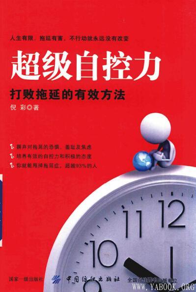《超级自控力:打败拖延的有效方法》_倪彩_中国纺织_扫描版[PDF]