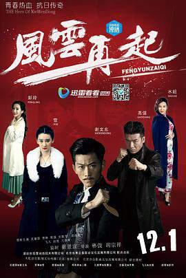 谢文东第三季的海报