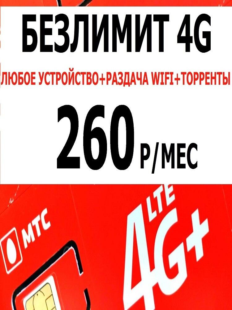 Безлимитный интернет МТС 260 руб/мес сим карта с безлимитным интернетом 4G для любого устройства