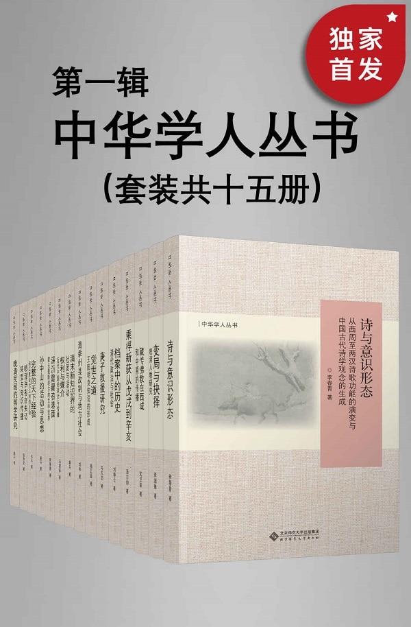 《中华学人丛书(第一辑)(套种共十五册)》封面图片