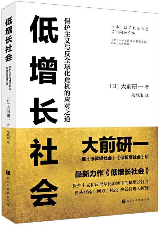 《低增长社会:保护主义与反全球化危机的应对之道》大前研一【文字版_PDF电子书_下载】