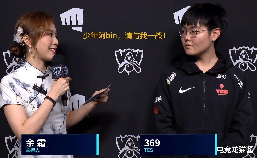 "TES上单369赛后喊话半决赛对手SN:""少年阿Bin,请与我一战!""插图(5)"