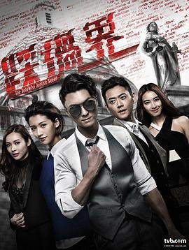 盲侠大律师第二季粤语