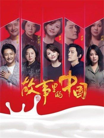 故事里的中国的海报