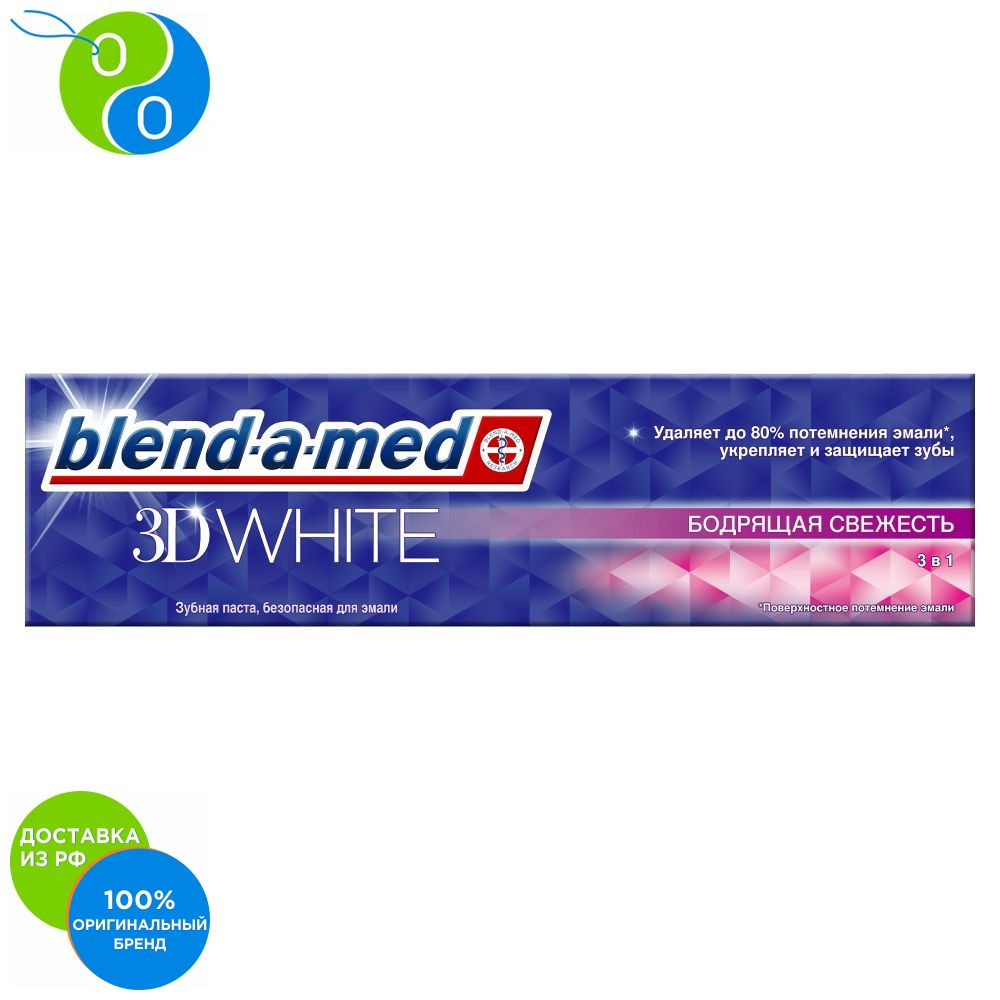Toothpaste Blend-a-med 3D White Energizing freshness, 100 ml,toothpaste, paste, fluoro, enamel, oral, b, blend, a, med, blend-a-med, ipana, az, whitening, therapeutic, 3d, white, 50 ml, 75 ml, 100 ml, white teeth, cari аксессуар сетевой адаптер b well для med 53 med 55 ad 53 55