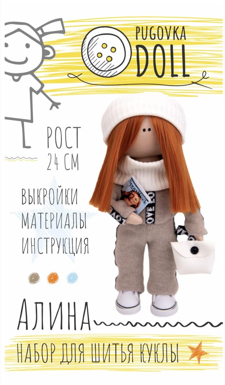 Set For Sewing Dolls Pugovka Doll Alina