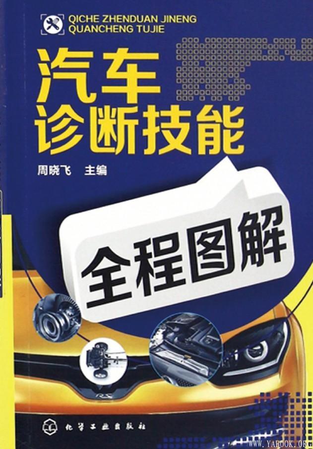 《汽车诊断技能全程图解》封面图片