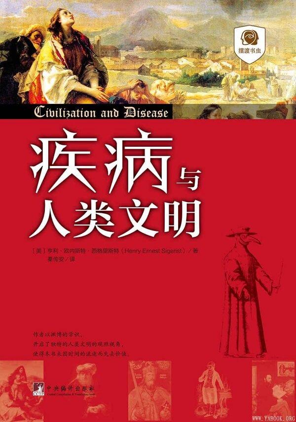 《疾病与人类文明》文字版电子书[PDF]