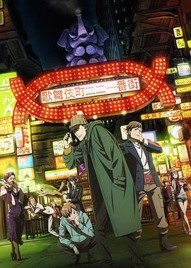 歌舞伎町夏洛克的海报