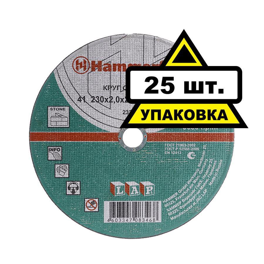 Circle Cutting HAMMER 230х2х22 Pack. 25 PCs