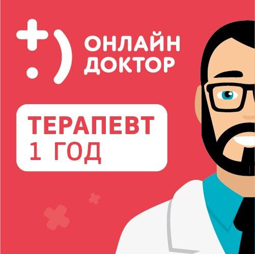 Онлайн Доктор 24/7 1 год 1 взрослый (unlimited calls) [Карта цифрового кода] hawk hkaw 103 1