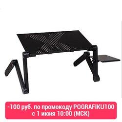 طاولة للكمبيوتر المحمول سوكولتيك