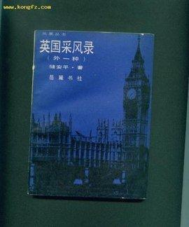 《英国采风录》封面图片