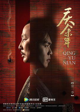 庆余年粤语版迅播影院全集在线看