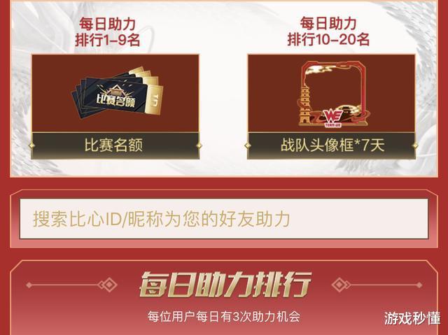 比心陪练携手WE打野选手beishang,开启快乐水友赛之旅插图(3)