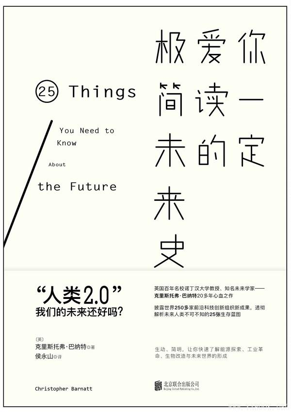 《你一定爱读的极简未来史》(一读就懂到2032年。一部生动简明、通俗有趣的行动指南。以未来的眼光,活在当下)克里斯托弗·巴纳特【文字版_PDF电子书_下载】