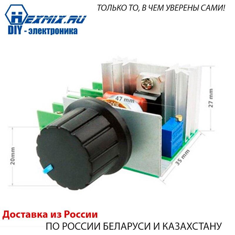 Dimmer Switch 220 V 2000 W.