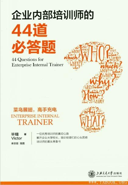 《企业内部培训师的44道必答题》扫描版[PDF]