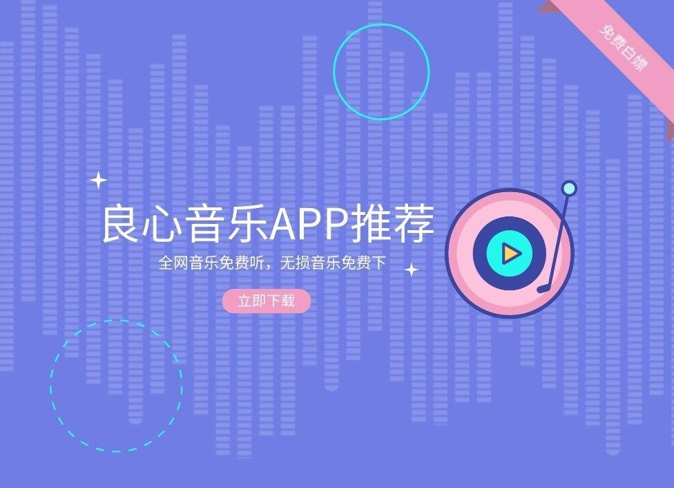 【良心音乐APP推荐】全网音乐免费听,无损音乐免费下