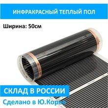 Все размеры нагревательная пленка, инфракрасная, 220Вт/м2 Ю.Корея, АС220V, теплый пол, коврик