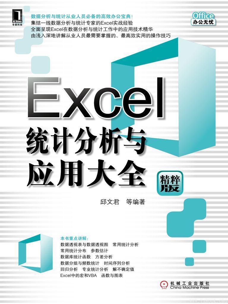 《Excel统计分析与应用大全》文字版电子书[PDF]