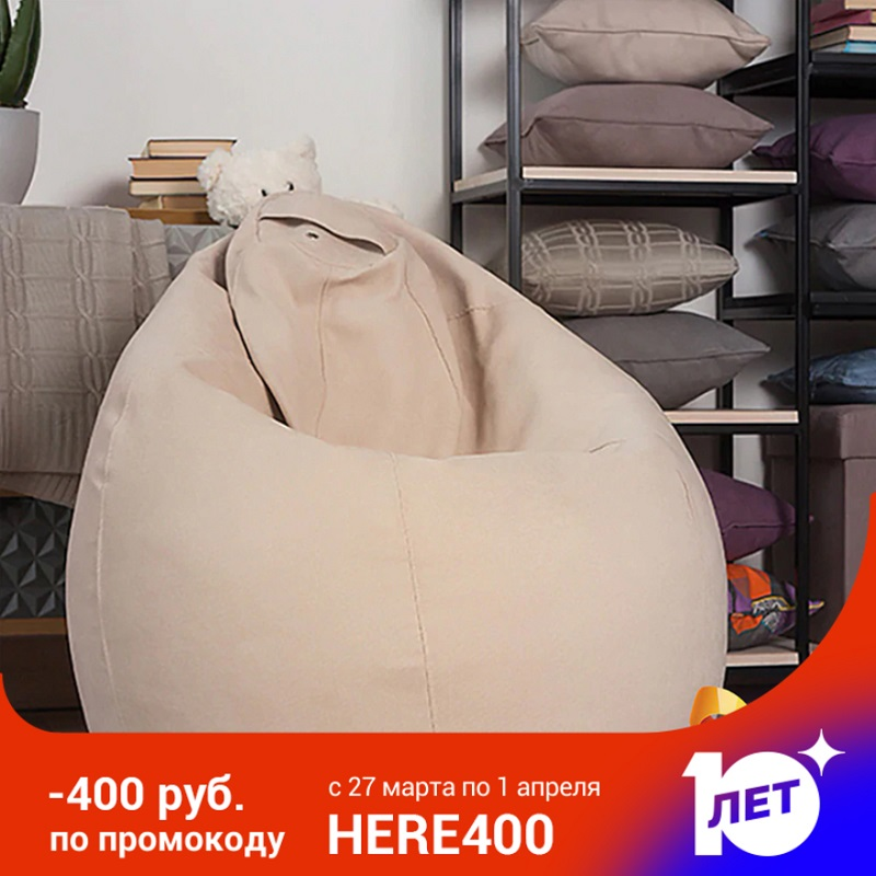 Lima-poof Large Delicatex Light Beige Large Bean Bag Sofa Lima Lounger Seat Chair Living Room Furniture Removable Cover With Filler Kids Comfortable Sleep Relaxation Easy Beanbag Bed Pouf Puff Couch Tatam Solid Poof  P