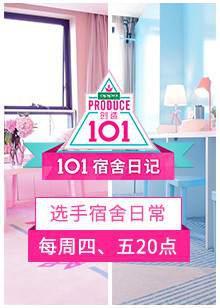 101宿舍日记第1季