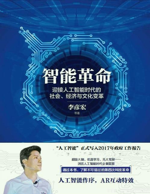 《智能革命:迎接人工智能时代的社会、经济与文化变革》封面图片