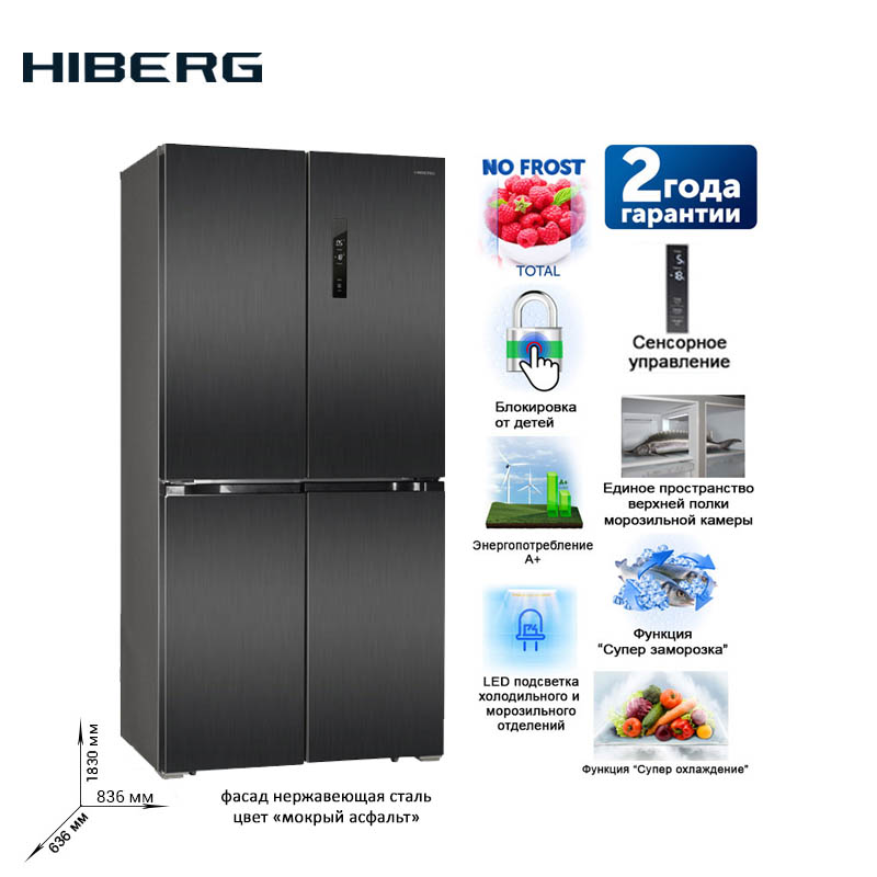 Холодильник HIBERG RFQ-490DX NFXd Large Capacity Electric Refrigerator Power-saving Fridge for Home major home kitchen appliance
