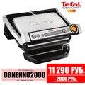 Гриль электрический Tefal GC712D34 OptiGrill