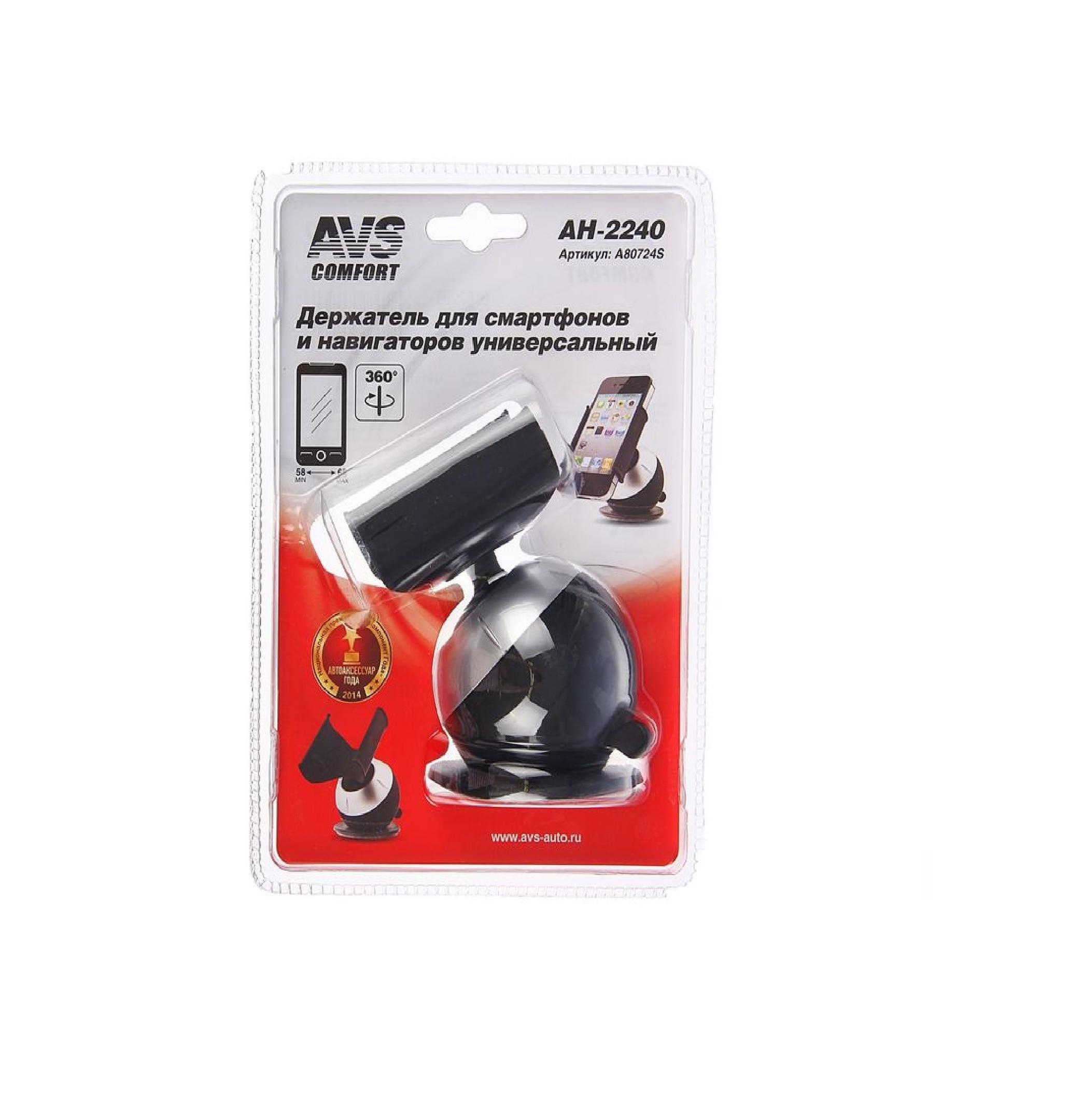 Держатель телефона, GPS навигатор универсальный AVS (s2107w-s2081w-a8)