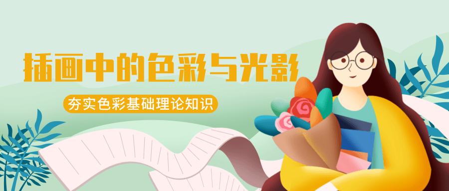 王朝阳:插画中的色彩与光影