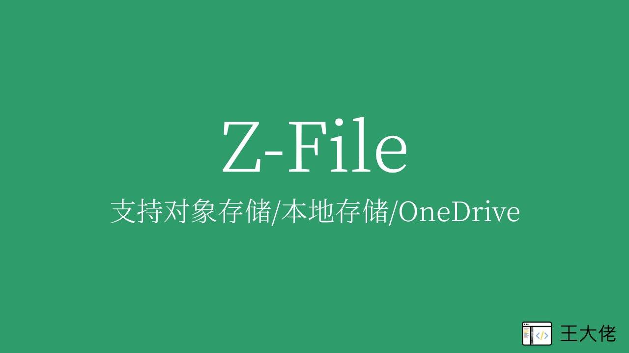 Z-File 在线网盘程序,支持对象存储、本地存储、OneDrive 商业/家庭/个人/世纪互联版
